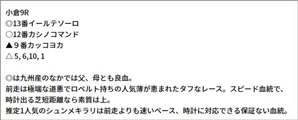 8/28(土) 小倉9R 予想