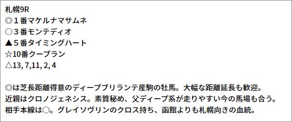 8/28(土) 札幌9R 予想
