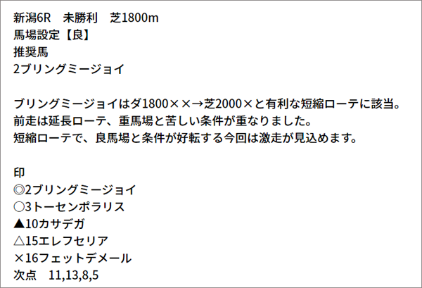 5/8(土) 新潟6R