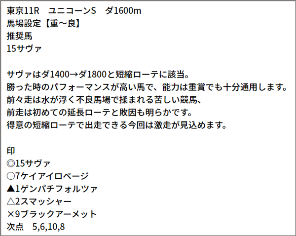 6/20(日) 東京11R 予想本文
