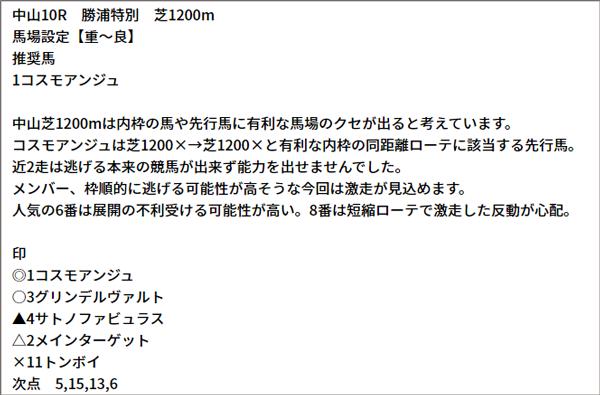 10/2(土) 中山10R 予想