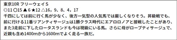 5/23(日) 東京10R