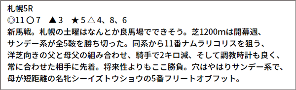 6/19(土) 札幌5R 予想