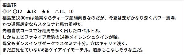 7/10(土) 福島7R 予想