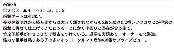 7/11(日) 函館8R 予想