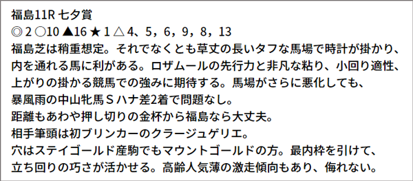 7/11(日) 福島11R 予想
