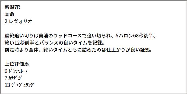 5/22(土) 新潟7R