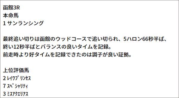 7/31(土) 函館3R 予想