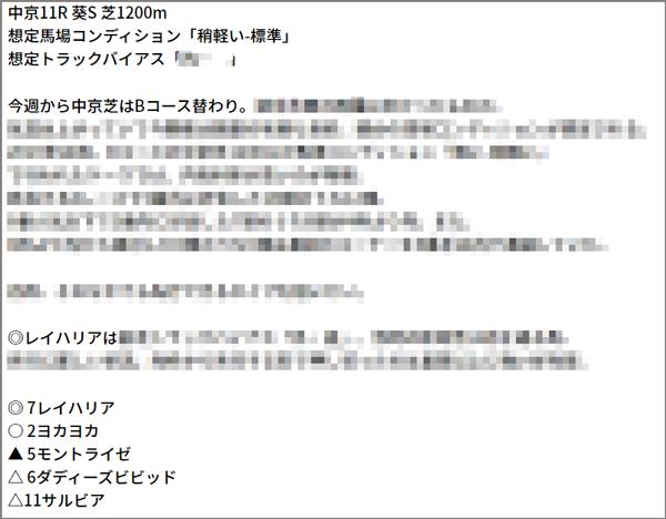 5/29(土) 中京11R