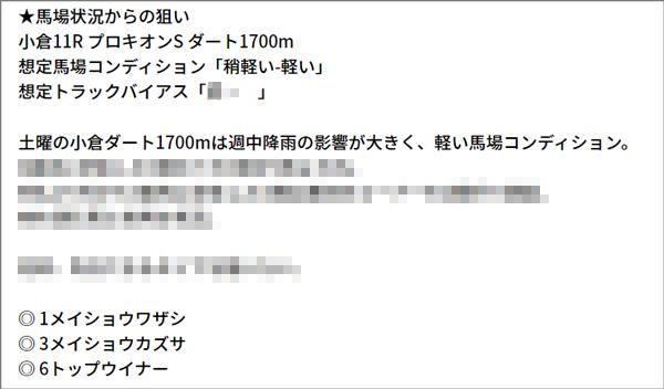 7/11(日) 小倉11R 予想