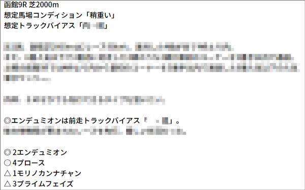 7/25(日) 函館9R 予想