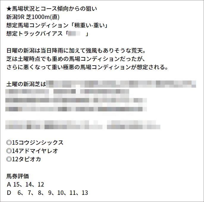 5/2(日) 新潟9R 予想本文