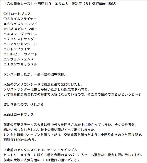 8/8(日) 函館11R 予想